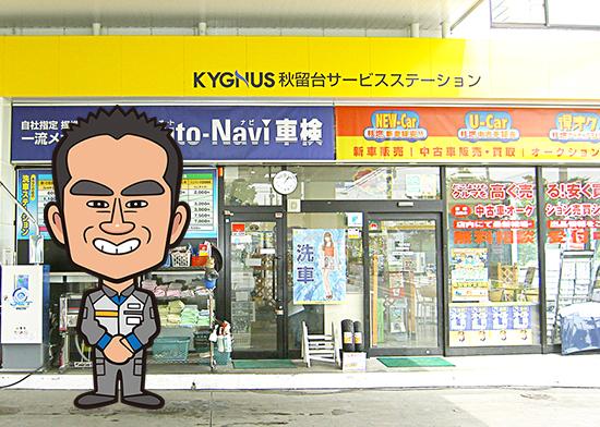有限会社 杉田燃料店