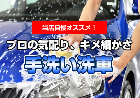 プロの手洗い洗車の仕上がりを実感ください。